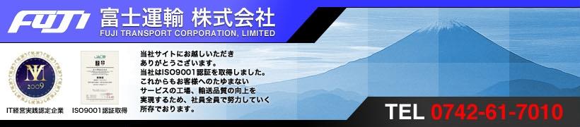 富士運輸株式会社
